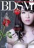 BDSM JAPAN 真性マゾ覚醒ドキュメント わたしは虐げられたい性癖の女です… 柳あきら [DVD]
