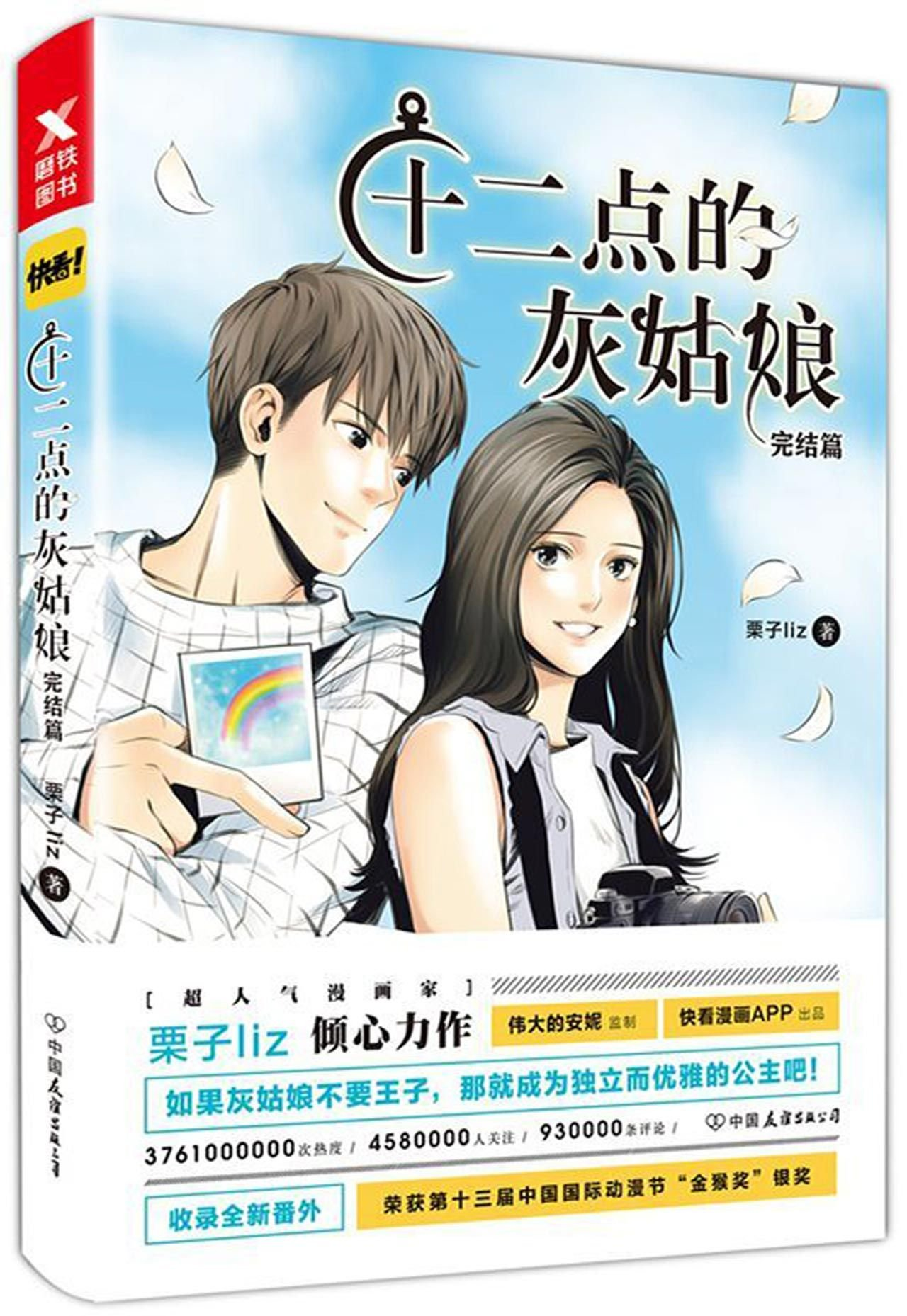Read Online Cinderella at Twelve O'clock (Finale) (Chinese Edition) PDF