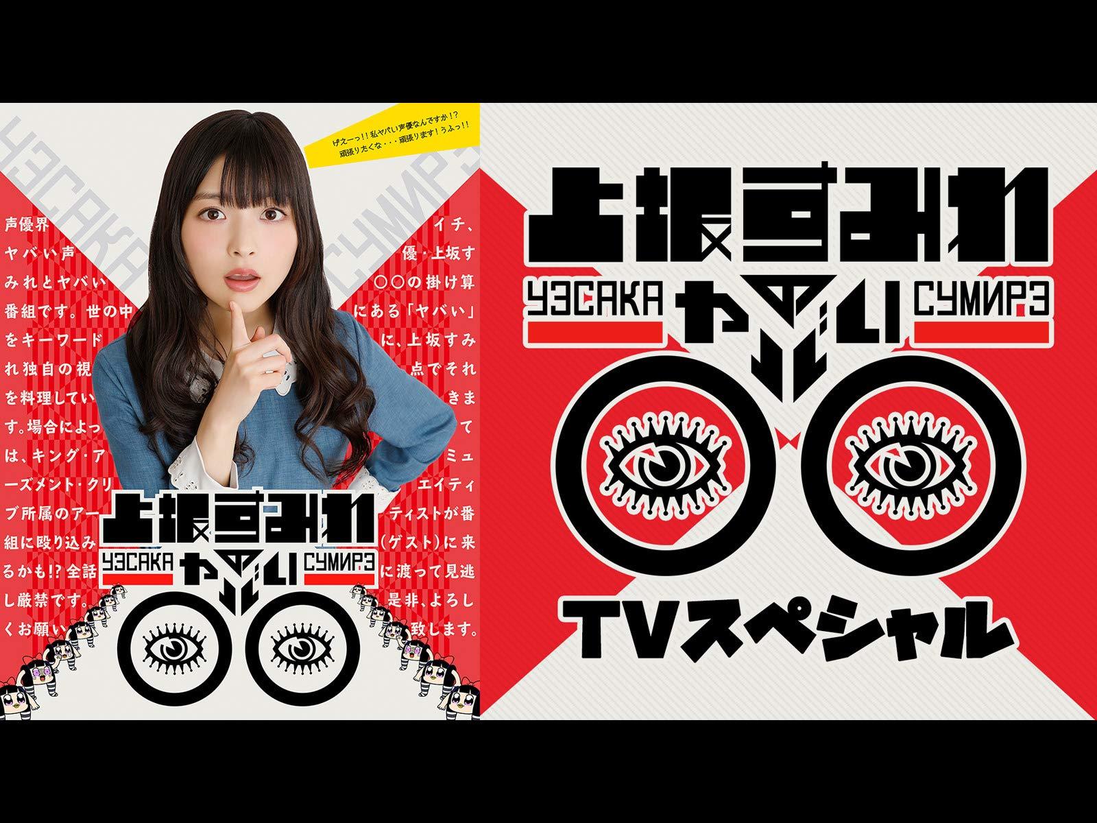 Amazon Co Jp 上坂すみれのヤバい tvスペシャル Dアニメストア