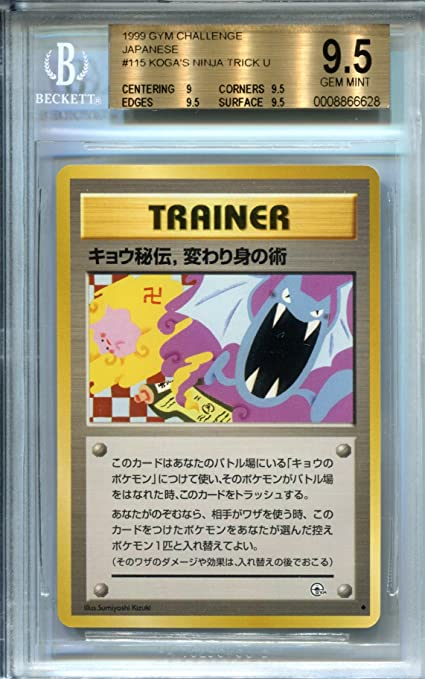 amazon com pokemon card japanese koga s ninja tricks rare