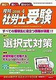 【CD-ROM付】月刊社労士受験2019年4月号