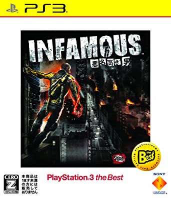amazon infamous 悪名高き男 playstation3 the best cero