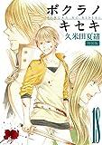 ボクラノキセキ 18巻 特装版 (ZERO-SUMコミックス)