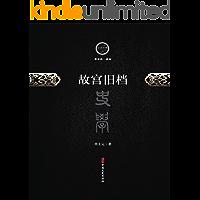 故宫旧档(文史存典系列丛书·史学卷)