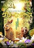 グリーン・アース [DVD]