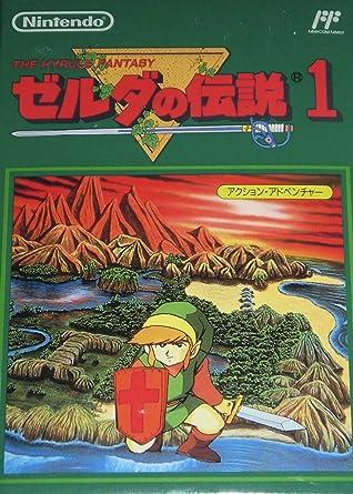 Amazon Com The Legend Of Zelda 1 Zeruda No Densetsu The