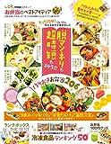 お弁当のベストアイディア (晋遊舎ムック)