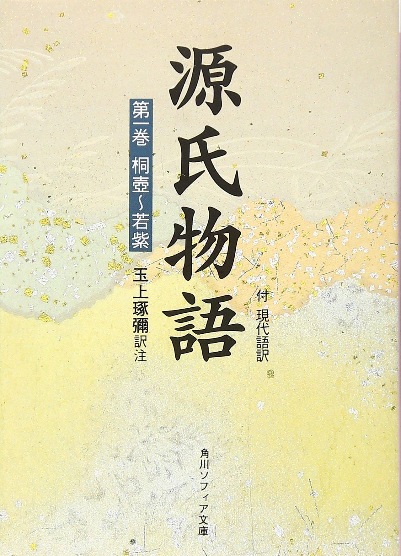 源氏物語―付現代語訳 (第1巻) (...