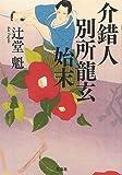 介錯人別所龍玄始末 (宝島社文庫 「この時代小説がすごい!」シリーズ)