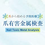 爪有害金属検査 爪からはじめる予防医療 郵送で有害金属10元素測定