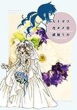 セトギワ花ヨメ(9) (バンブーコミックス 4コマセレクション)