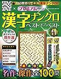 プレミアム漢字ナンクロ ベスト・オブ・ベストVOL.11 (Gakken Mook)