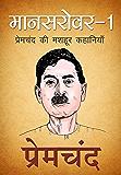 Mansarovar 1, Hindi (मानसरोवर 1): प्रेमचंद की मशहूर कहानियाँ (Hindi Edition)