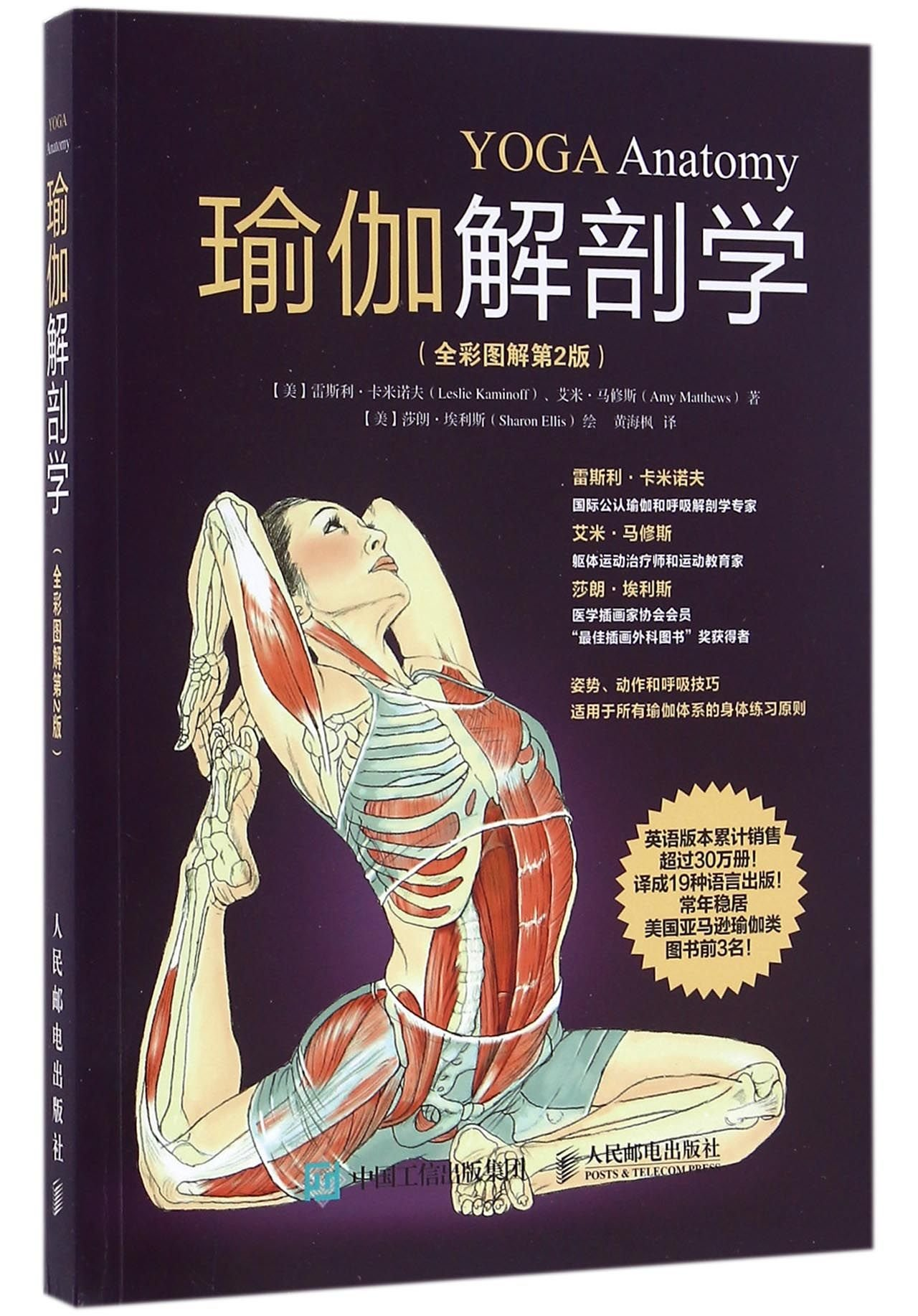 Yoga Anatomy-2nd Edition (Chinese Edition): Amy Matheus ...