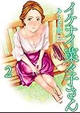 イケナイ菜々子さん(2) (ヤングキングコミックス)
