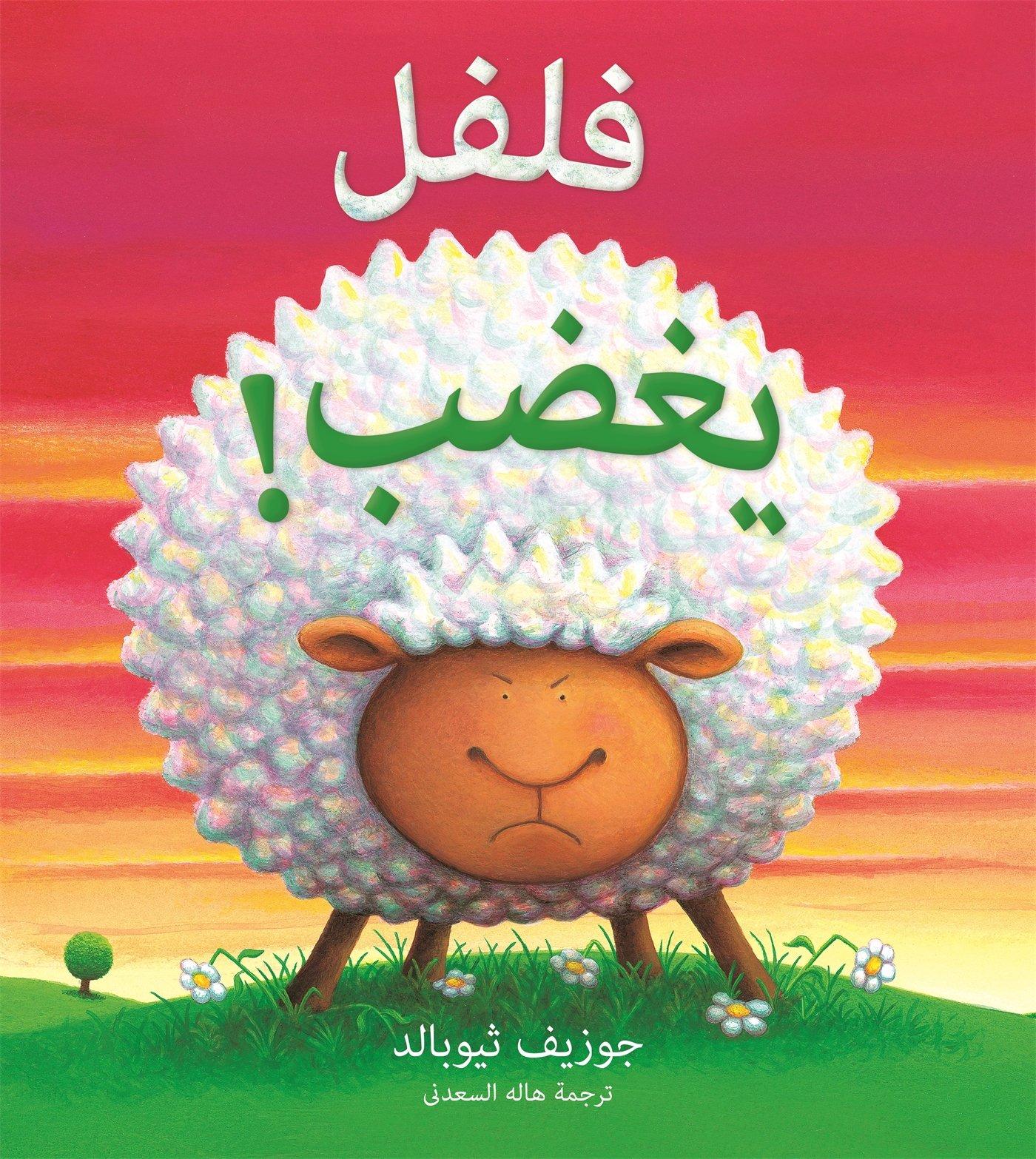 Download Marvin Gets MAD! (Arabic Edition) pdf epub