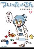 ついったーさん 1 (コミックアライブ)