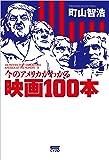 今のアメリカがわかる映画100本