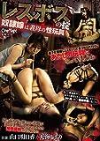 レスボスの掟 奴隷嫁は義母の性玩具 シネマジック [DVD]
