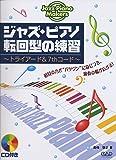 ジャズピアノ 転回型の練習 〜トライアード&7thコード〜 (CDB179) (Jazz piano makers)