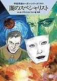 闇のスペシャリスト (ハヤカワ文庫SF ロ 1-364 宇宙英雄ローダン・シリーズ 364)