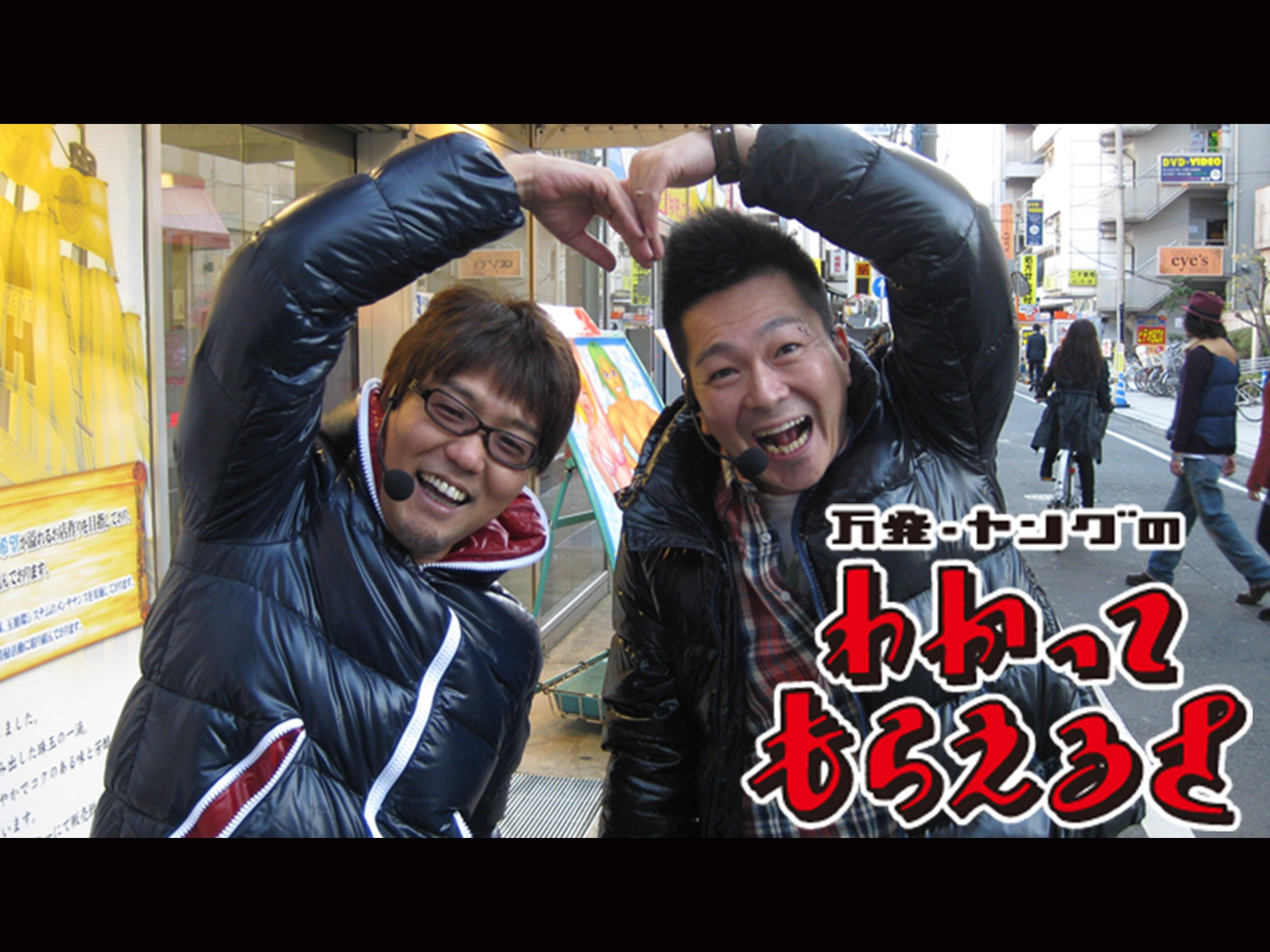 Amazon.co.jp: 万発・ヤングのわかってもらえるさを観る | Prime Video