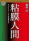 粘膜人間 「粘膜」シリーズ (角川ホラー文庫)