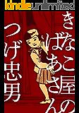 つげ忠男昭和選集1~きなこ屋のばあさん~