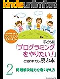 子供に「プログラミングをやりたい!」と言われたら読む本 2「問題解決能力を磨く考え方」: 〜将来役立つ普遍的な力を身につけるには〜 (team-aries)