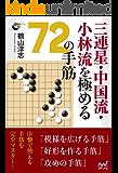 三連星・中国流・小林流を極める72の手筋 (囲碁人ブックス)