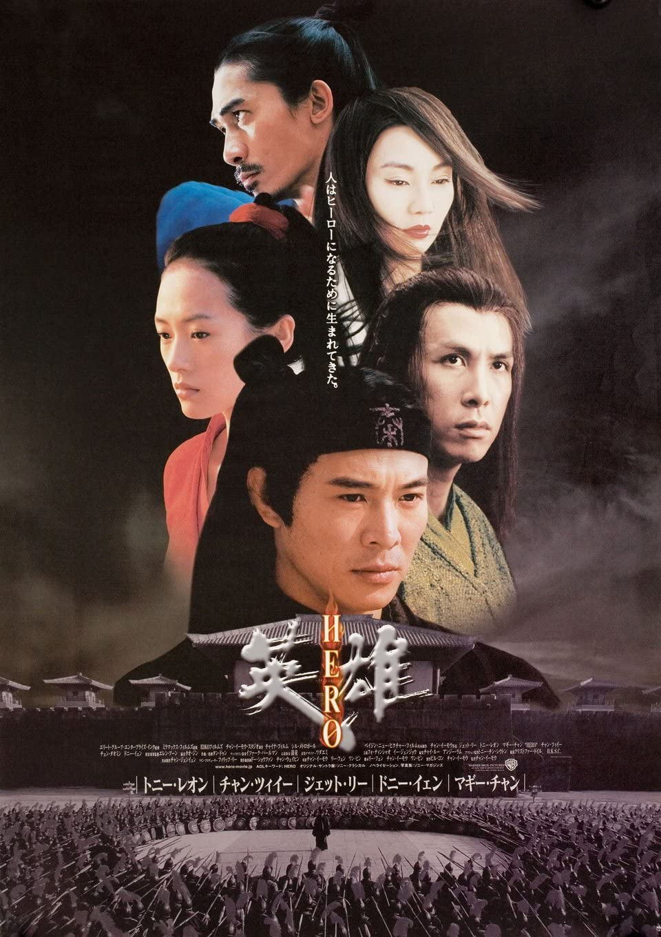 Hero 2002 Japanese B2 Poster At Amazon S Entertainment Collectibles Store