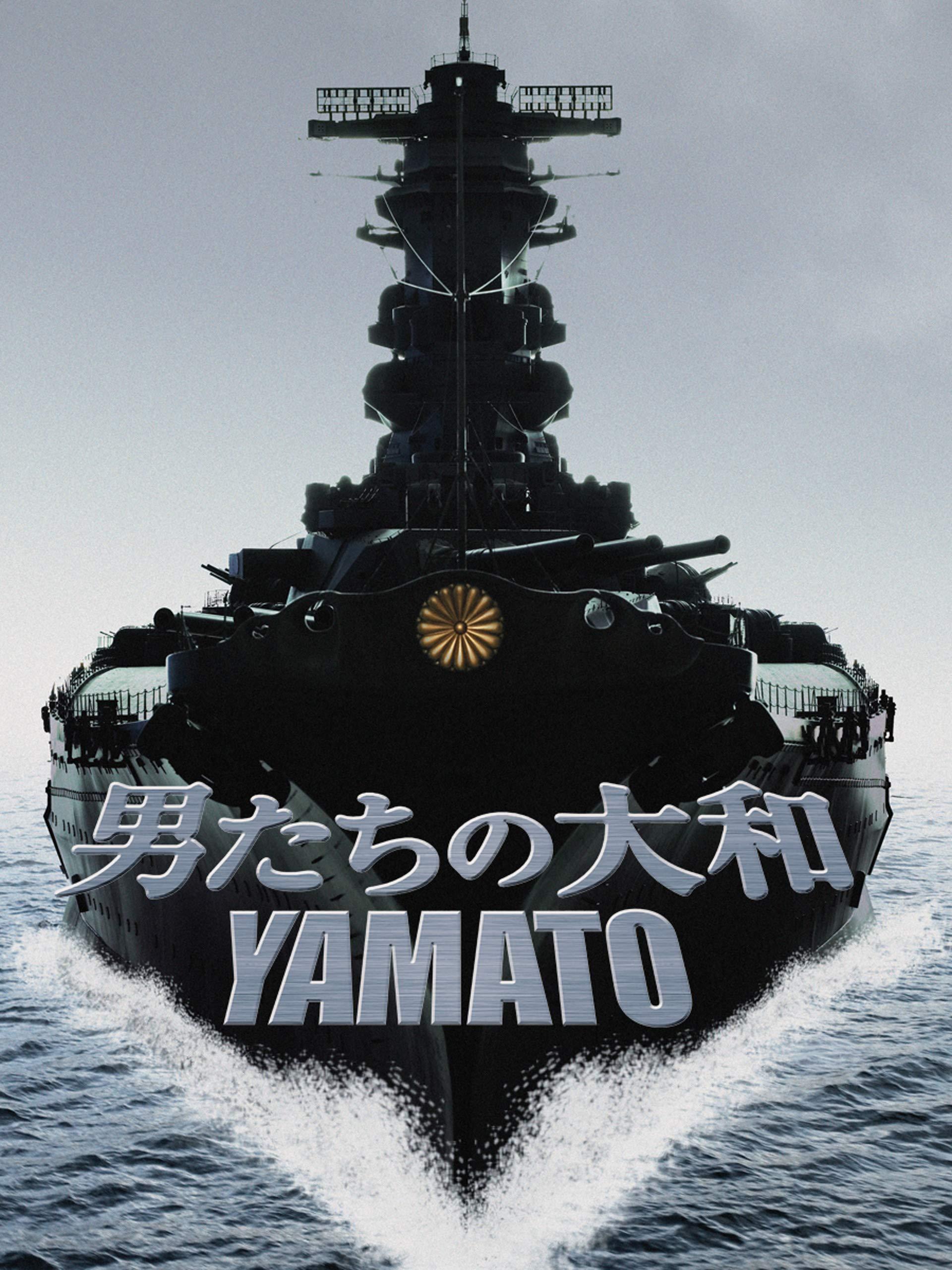 Amazon Co Jp 男たちの大和 yamatoを観る Prime Video