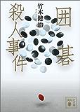囲碁殺人事件 (講談社文庫)