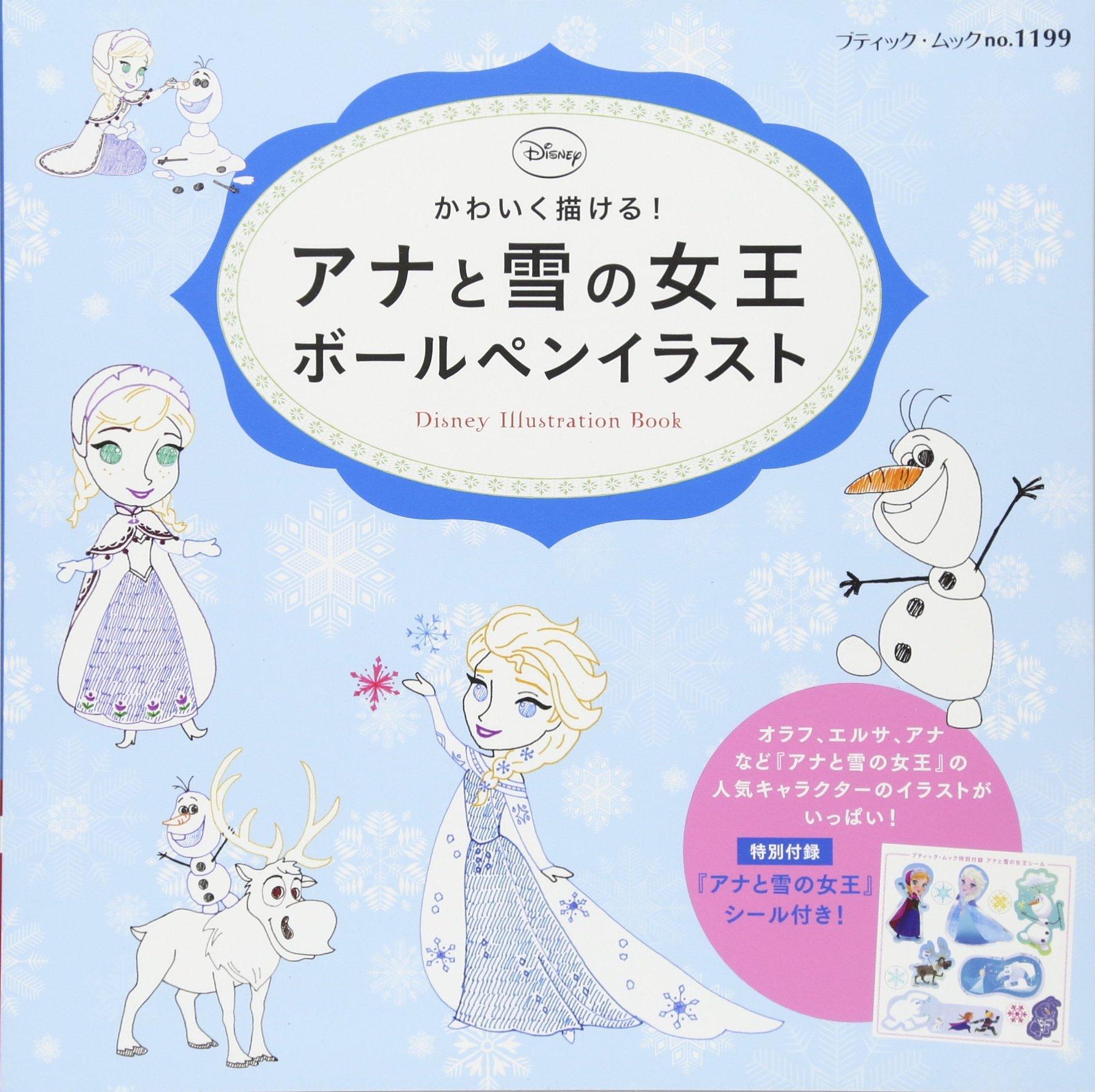 アナと雪の女王 ボールペンイラスト ブティックムックno1199 本