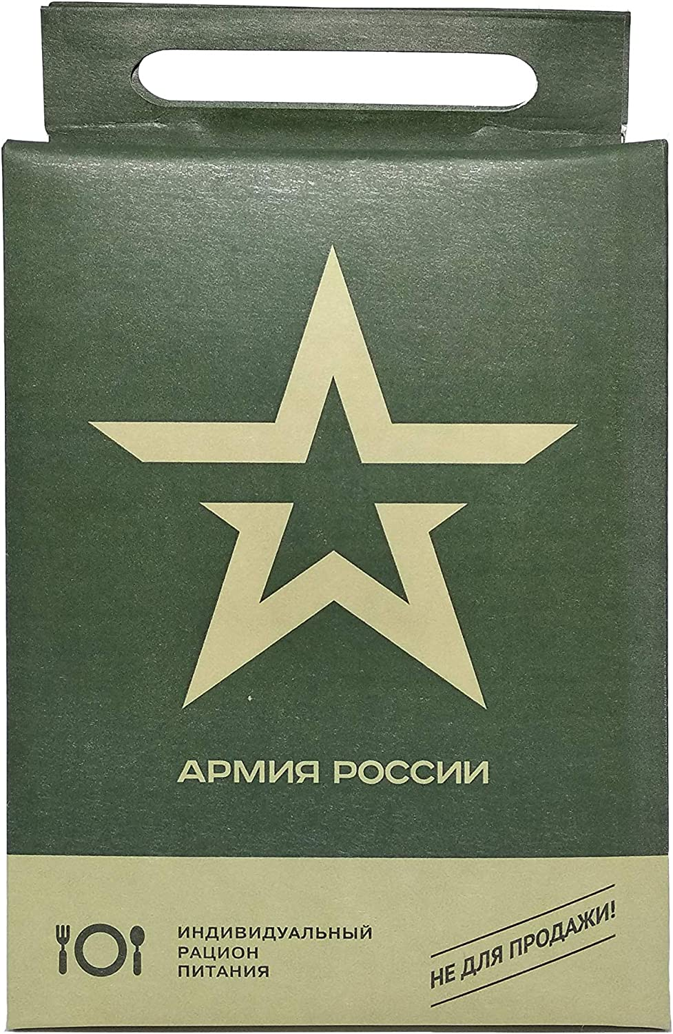 RUSSIAN ARMY DAILY RATION IRP MEAL NEW MILITARY MRE 2,1kg ~4790 kcal. EXP DATE - 07.2022