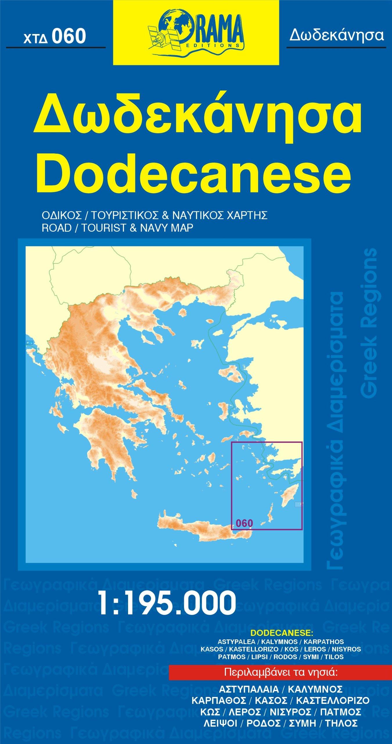 Dodecanese 60 Orama Amazon Co Uk Orama Editions 9789604482146