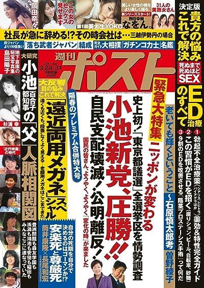 週刊ポスト 2017年 3/31 号 [雑誌]
