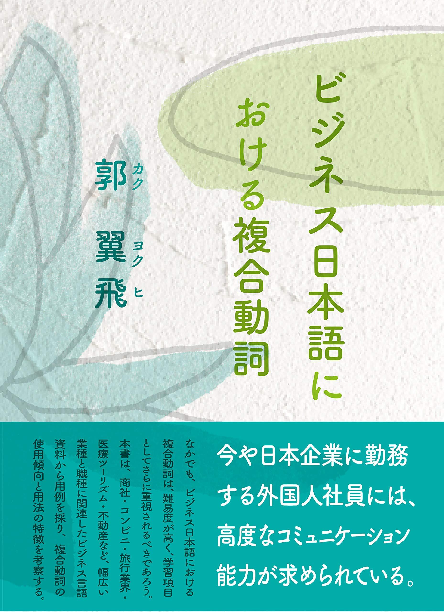 ビジネス日本語における複合動詞 | 郭 翼飛 |本 | 通販 | Amazon