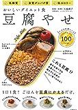 豆腐やせ―低糖質 良質タンパク質 低カロリー