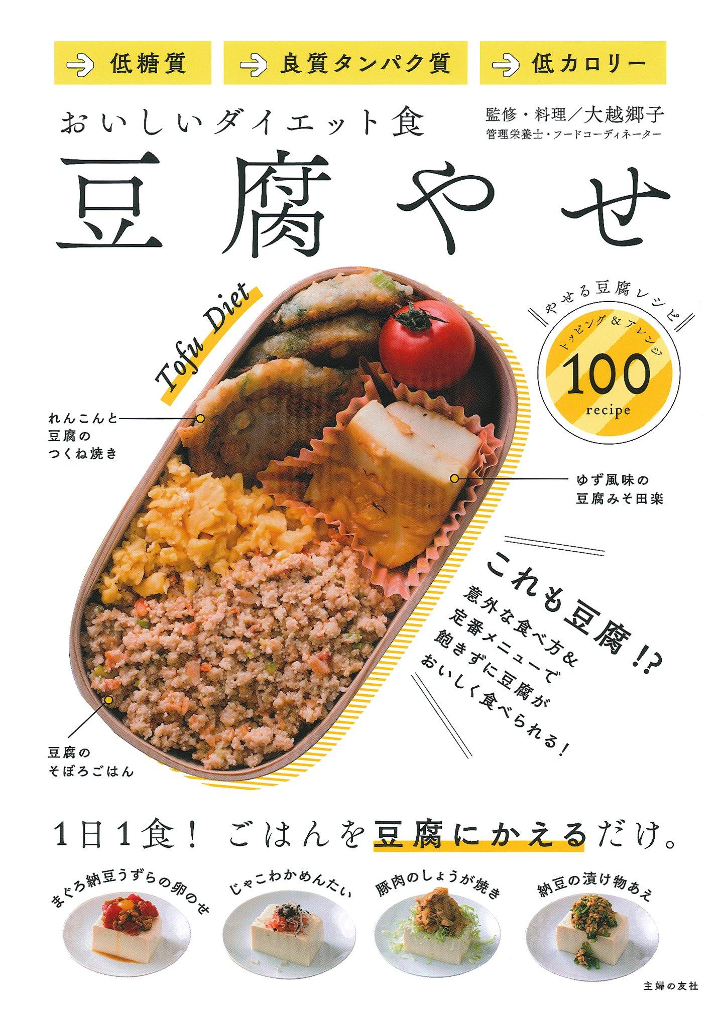 豆腐やせ―低糖質 良質タンパク質 低カロリー 大越 郷子 (監修)