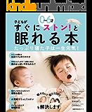0~6才 子どもがすぐにストン!と眠れる本 主婦の友生活シリーズ