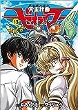 冥王計画ゼオライマーΩ 13 (リュウコミックス)