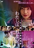 わたしはわたし ~OL葉子の深夜残業~ [DVD]