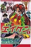 エイケン 1 (少年チャンピオン・コミックス)