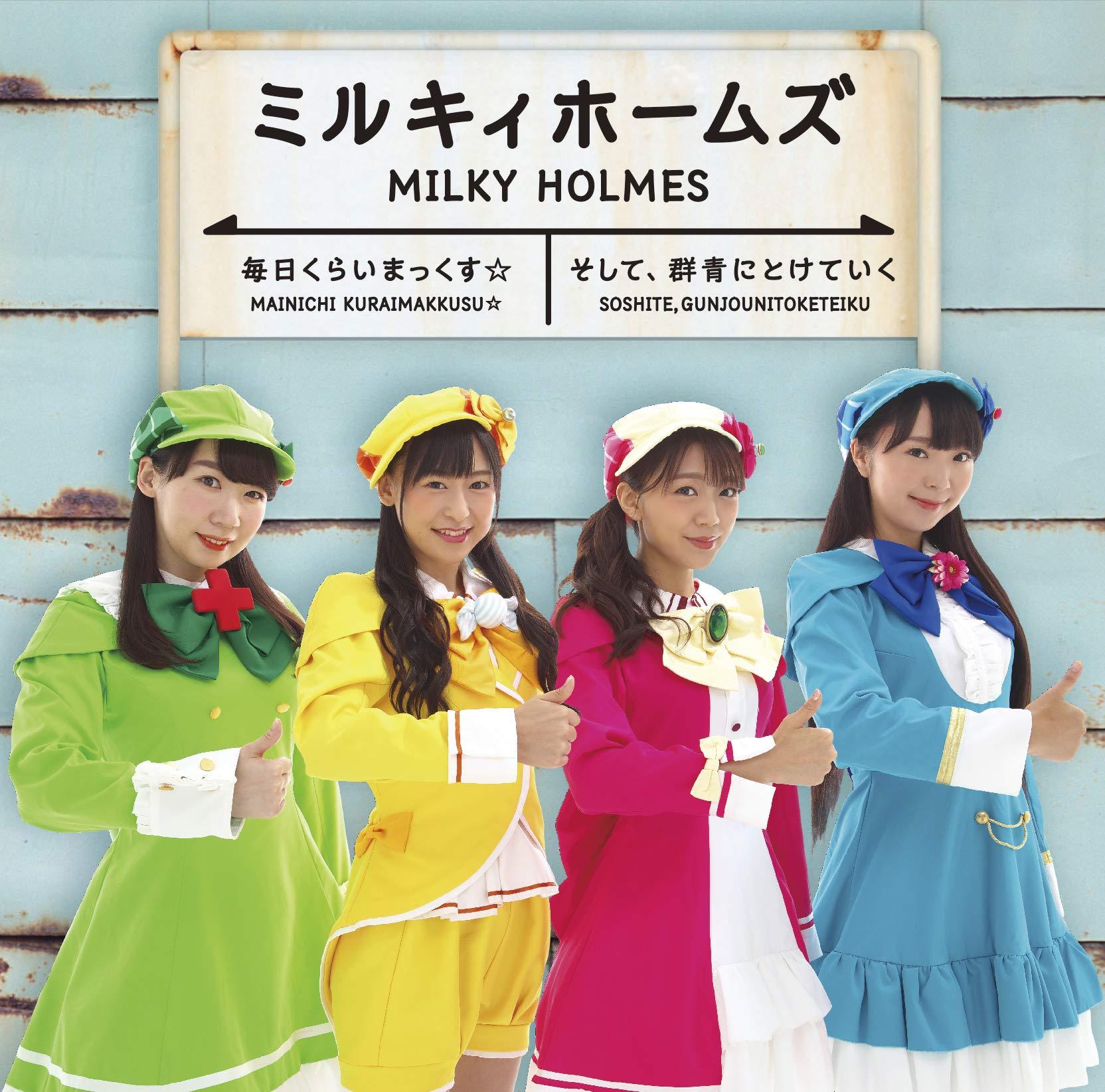 【Amazon.co.jp限定】毎日くらいまっくす☆/そして、群青にとけていく(Blu-ray付き初回限定盤)(デカジャケット・初回限定盤バージョン付き)