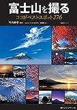 富士山を撮る ココがベストスポット276 (日経BPムック)