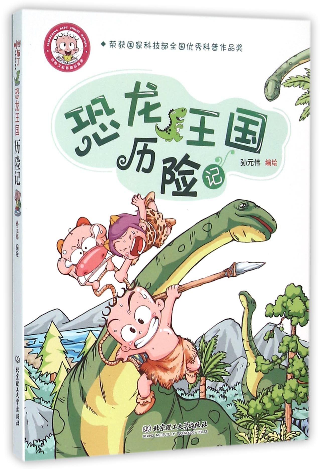 Adventure in Dinosaur Kingdom (Little Pudding Popular Science Cartoon) (Chinese Edition) PDF