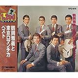 鶴岡雅義と東京ロマンチカ ベスト TFC-615