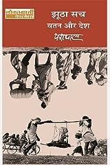 Jhootha Sach: Vatan Aur Desh - Vol. 1 Paperback