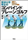 筑波大学博士のコンバインドプレーンゴルフ ~世界一やさしいスイング理論~